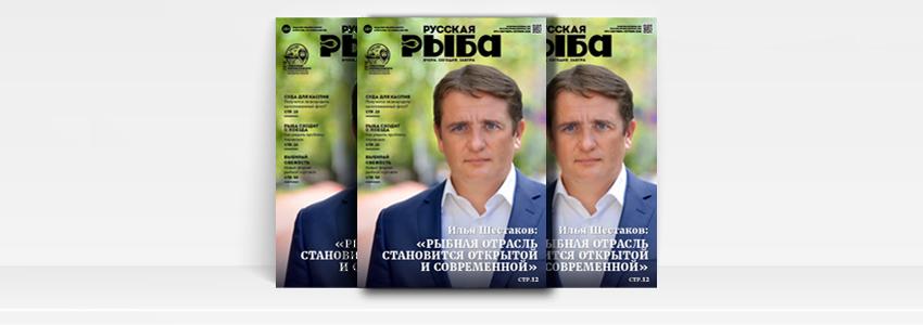 """журнал """"Русская рыба"""""""